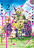 ペンタブと戦車 2巻 (まんがタイムコミックス)