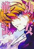 幼女戦記 (5) (角川コミックス・エース)