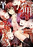 猫はよみがえる(1) (ヤングマガジンコミックス)