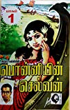 Ponniyin Selvan - 5 Parts -