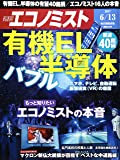 エコノミスト 2017年 6/13 号 [雑誌]