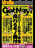 GetNavi 2015年8月号[雑誌]
