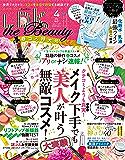 LDK the Beauty (エル・ディー・ケー ザ ビューティー)2018年4月号 [雑誌]