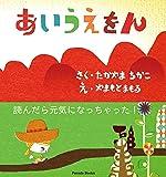 あいうえをん (Parade books)