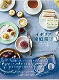 イギリス家庭菓子 美味しい紅茶とバターの甘い香りに誘われて