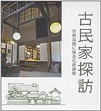 古民家探訪―京都滋賀に残る伝統建築