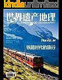 铁路时代的旅行 世界遗产地理第39期