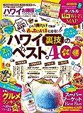 【お得技シリーズ098】ハワイお得技ベストセレクション mini (晋遊舎ムック)