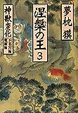 涅槃の王(3)神獣変化 不老宮編 魔羅編 (祥伝社文庫)