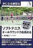 ソフトテニス オールラウンド力を高める―身になる練習法