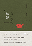 悦经典系列18:舞姬
