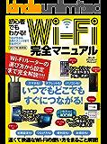初心者でもわかる!Wi-Fi完全マニュアル