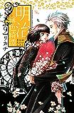 明治緋色綺譚(9) (BE・LOVEコミックス)
