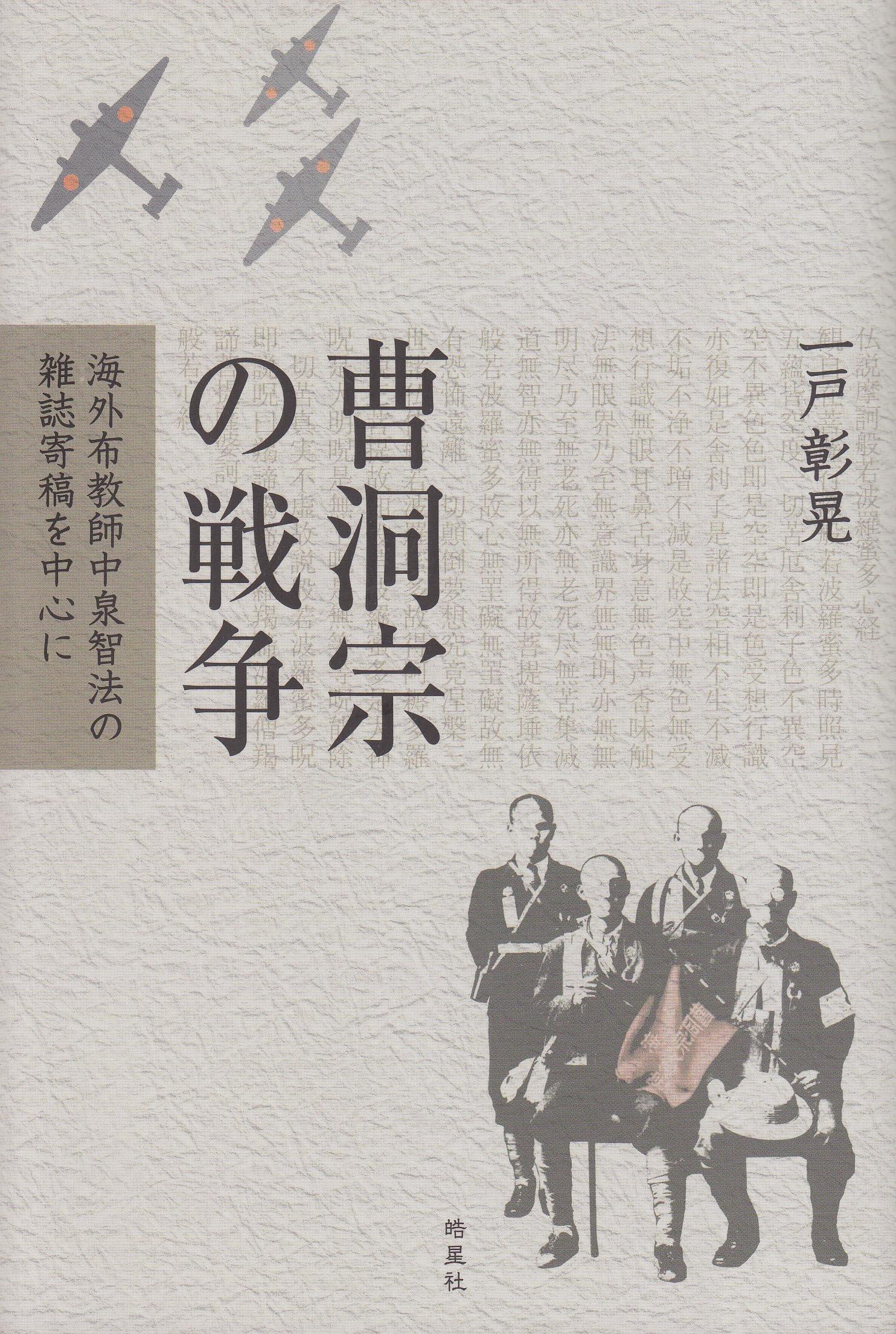 Amazon.co.jp: 曹洞宗の戦争―海外布教師中泉智法の雑誌寄稿を中心に ...
