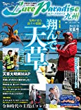 Lure Paradise九州 NO.30(2019年初夏号) (別冊つり人 Vol. 494)