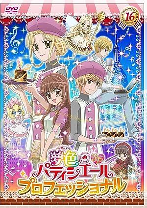 夢色パティシエールSP プロフェッショナル DVD