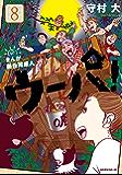 まんが 新白河原人 ウーパ!(8) (モーニングコミックス)