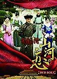 [DVD]宮廷の泪・山河の恋DVDBOX3