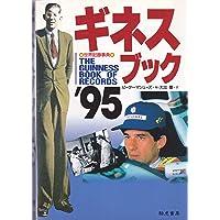 ギネスブック〈'95〉―世界記録事典