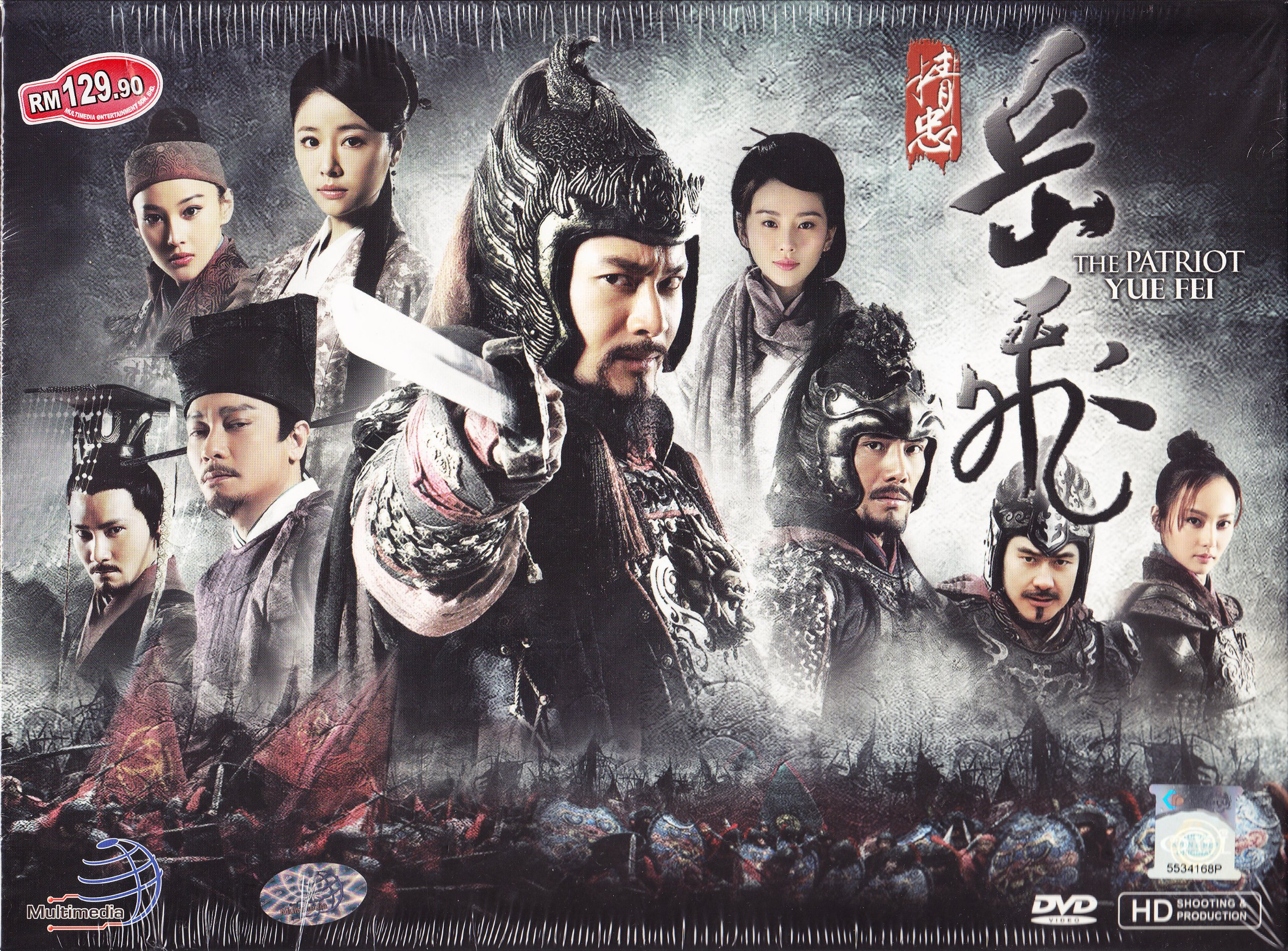 The Patriot Yue Fei (Chinese Tv Drama, 18-dvd Set, Episode 1-69 End) (2013) PAL All Region