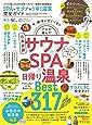 【完全ガイドシリーズ219】SPA & サウナ & 日帰り温泉 完全ガイド (100%ムックシリーズ)