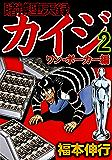 賭博堕天録 カイジ  ワン・ポーカー編 2