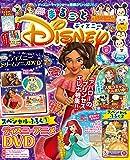 キャラぱふぇ 2017年7月号 増刊 まるごとディズニー Vol.8