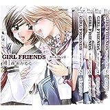 GIRL FRIENDS 全5巻完結セット (アクションコミックス)