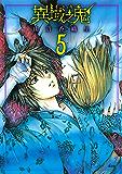 異域之鬼(5) (ARIAコミックス)