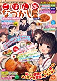ごはん処 なつかし屋 洋食編 (GW COMICS 51)