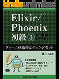 Elixir/Phoenix 初級③: フォーム構造体とチェンジセット (OIAX BOOKS)
