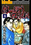 はっぽうやぶれ(4) (かわぐちかいじ傑作選)