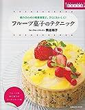 フルーツ菓子のテクニック―組み合わせの相乗効果で、さらにおいしく! (旭屋出版MOOK 手作り本格派の中級教科書)