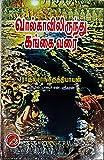 Volgavilirundhu Gangai Varai (History)