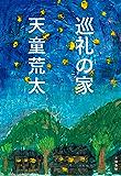 巡礼の家 (文春e-book)