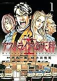 アストライアの天秤(1) (アフタヌーンコミックス)
