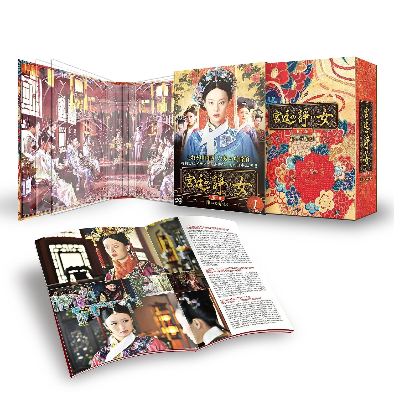 宮廷の諍い女DVD-BOX第1部 B00DUTLK1G