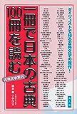 一冊で日本の古典100冊を読む (一冊で100シリーズ)
