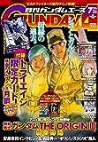 ガンダムエース 28年7月号  No.165