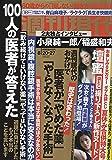 週刊現代 2016年 8/27 号 [雑誌]