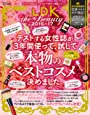 LDK the Beauty2016~17 (晋遊舎ムック)