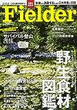 Fielder フィールダー vol.30 (サクラムック)
