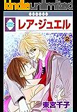 レア・ジュエル(2) (冬水社・いち*ラキコミックス)
