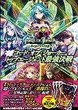 コード・オブ・ジョーカー トップエージェント最強決戦 Ver.1.3EX2