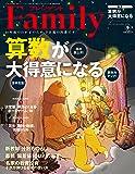 プレジデントFamily(ファミリー)2018年01月号(2018冬号:算数が大得意になる)