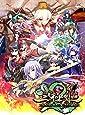 三極姫2~天地大乱・乱世に煌く新たな覇龍~ 豪華限定版