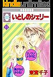 いとしのシェリー(11) (冬水社・いち*ラキコミックス)