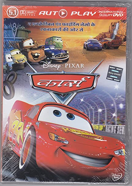 Amazon in: Buy Cars (Hindi) DVD, Blu-ray Online at Best Prices in