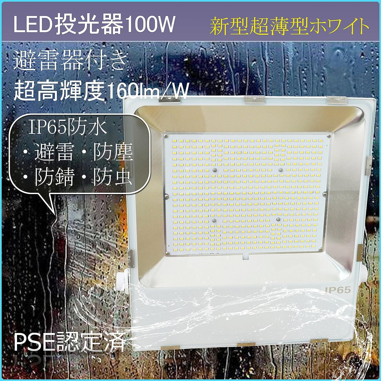 最新2017モデルled投光器100w 極薄型 LED投光器100W LED作業灯100W(避雷器付き) 1000W相当 160lm/W 超高輝度16000LM IP65防水避雷防塵防錆防虫角度調節可能 電球色3000K 120°広角ライト 日本東芝製LED 80%省エネ 強化ガラスとアルミ放熱フィン付き 水銀ランプHIDランプと交換用LEDランプ アウトドア照明 防犯 屋内屋外用 PSE認定済 B073DTHCBG 18050