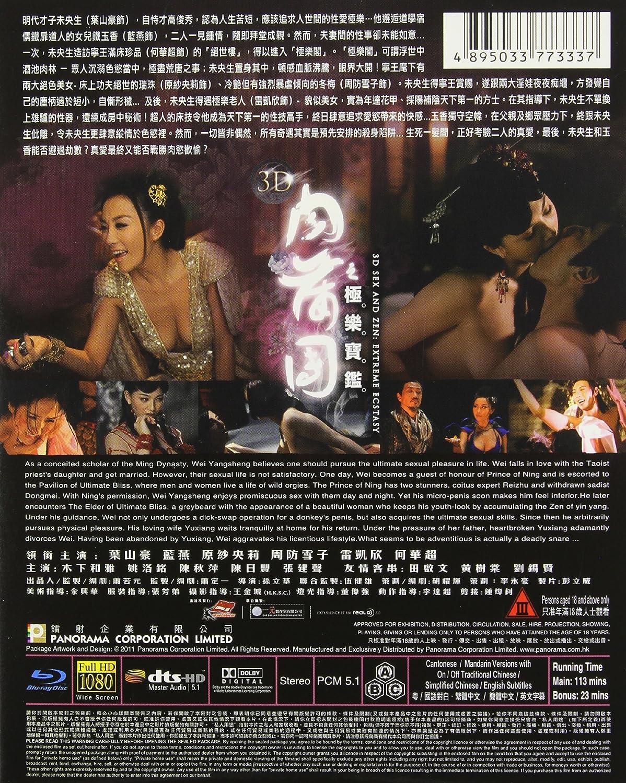 Amazon.com: Sex & Zen : Extreme Ecstasy [Blu-ray]: Leni Nam, Tony Ho,  Vonnie Lui, Saori Hara, Hiro Hayama, Yukiko Suo, Leni Lan, Christopher Sun,  ...